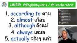 Facebook LIVE - โครงสร้างประโยค 1-5