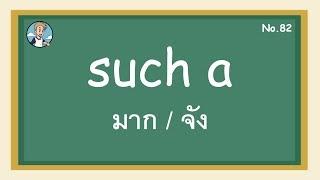 SS82 - such a มาก / จัง - โครงสร้างประโยคภาษาอังกฤษ