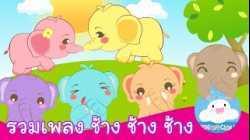 รวมเพลงเด็กช้าง ช้าง ช้าง by KidsOnCloud