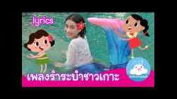 เพลงรำระบำชาวเกาะ เวอร์ชั่น เงือกน้อยพาเต้น lyrics video by Kidsoncloud