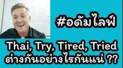 Thai, Try, Tired, Tried ต่างกันอย่างไรกันแน่ ? #อดัมไลฟ์