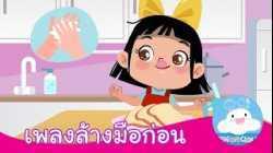 เพลงล้างมือก่อน by Kidsoncloud