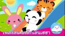 เพลงสนามเด็กเล่นเฮฮา by KidsOnCloud