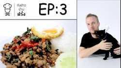 EP.3 ▌กะเพราหมูสับ ► กับข้าวบ้านฝรั่ง