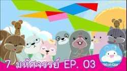 7 มหัศจรรย์ EP03 by KidsOnCloud