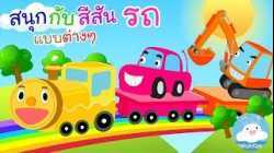 Learn Colors with Vehicles / สนุกกับสีสัน รถแบบต่างๆ by KidsOnCloud