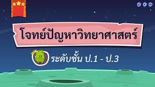 เกมตอบคำถาม วิชาวิทย์ ป.1-3(ตอนที่ 1)