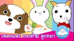 เพลงแพะ แพะ เอย   กระต่ายขี้เซา   ลูกหมา by KidsOnCloud