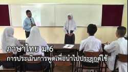 ภาษาไทย ม.6 การประเมินการพูด เพื่อนำไปประยุกต์ใช้ ครูศักดิ์ดา เปลี่ยนเดชา