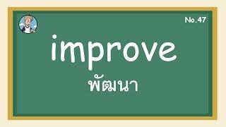 SS47- improve พัฒนา - โครงสร้างประโยคภาษาอังกฤษ
