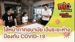 ใส่หน้ากากอนามัย เว้นระยะห่าง ป้องกัน COVID-19   Bio O-YEAH! ถอดรหัส COVID-19 [Mahidol Kids]