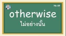 SS69 - otherwise ไม่อย่างนั้น - โครงสร้างประโยคภาษาอังกฤษ