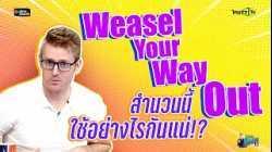Weasel Your Way Out สำนวนนี้แปลว่าอะไรกันแน่ ??