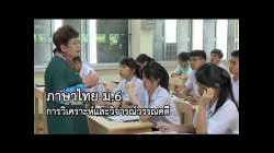 ภาษาไทย ม.6 การพิจารณาคุณค่าวรรณคดีและวรรณกรรม ครูชัชวลัย บัวทรัพย์