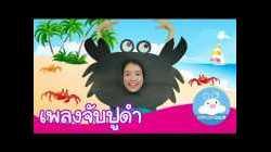 เพลงเด็ก จับปูดำ ขยำปูนา พร้อมท่ากำมือและแบมือ เข้าจังหวะสนุกๆ กับพี่ไอซ์ชวนเล่น by KidsOnCloud