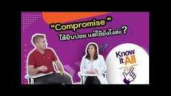 ประนีประนอม พบกันครึ่งทาง ปรองดอง ภาษาอังกฤษว่าอย่างไร ??? #KnowItAll