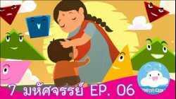 7 มหัศจรรย์ EP. 06 สื่อการสอน การ์ตูนสร้างสรรค์ ให้เด็กทำความดี by KidsOnCloud