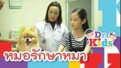 หมอรักษาหมา | Dr.Kids [Mahidol Kids]