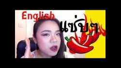 เรียนอังกฤษแซ่บๆ ครูเชอรี่เล่าให้ฟังอย่างเผ็ชๆ ละเอียดยิบพริก10เม็