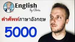 5000 คำศัพท์ภาษาอังกฤษ โดย English by Chris