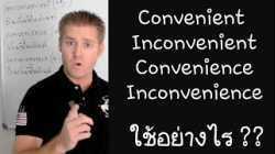 Convenient, Inconvenient, Convenience, Inconvenience ใช้อย่างไร ??