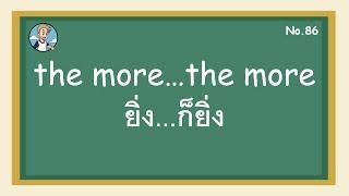 SS86 - the more...the more ยิ่ง...ก็ยิ่ง  - โครงสร้างประโยคภาษาอังกฤษ