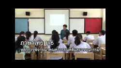 ภาษาไทย ม.6 การวิเคราะห์และวิจารณ์วรรณคดี ครูชัชวลัย บัวทรัพย์