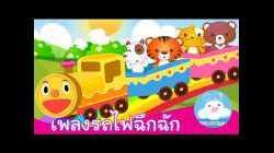 เพลงรถไฟฉึกฉัก กล่องเพลงเจ้าตัวเล็ก by KidsOnCloud