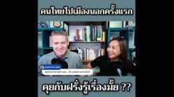 คนไทยไปเมืองนอกครั้งแรก คุยกับฝรั่งรู้เรื่องมั้ย ??