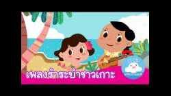 เพลงรำระบำชาวเกาะ ฉบับชวนลดพลาสติก by KidsOnCloud